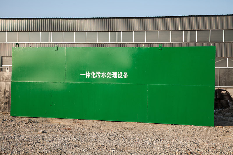 地(di)埋式(shi)污水處理設備